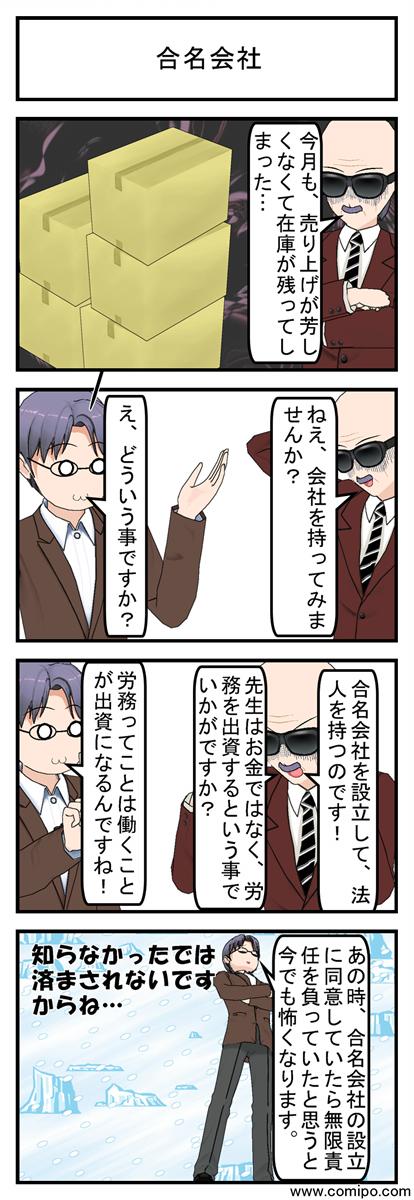 合名会社_001