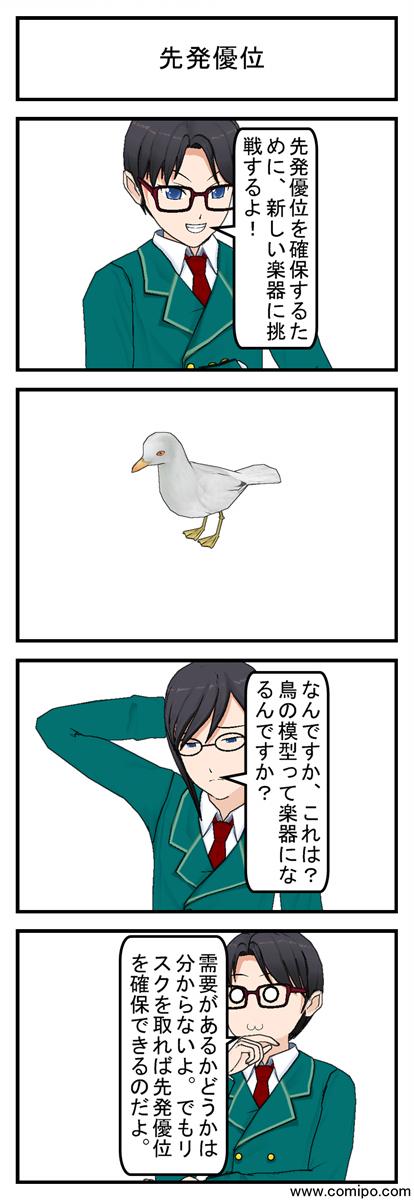 先発優位_001