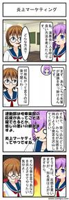 炎上マーケティング_001