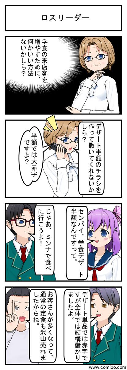 ロスリーダー_001