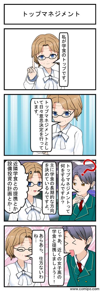 トップマネジメント_001