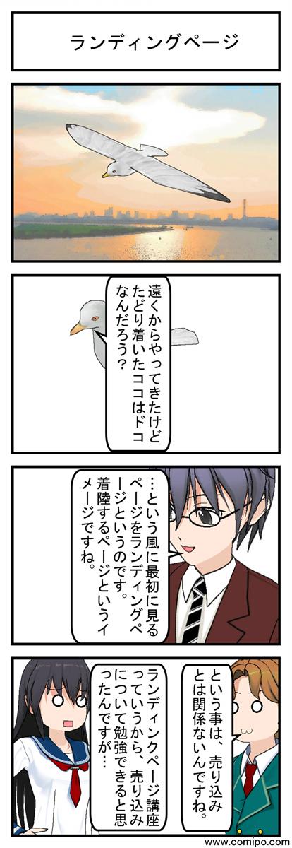 ランディングページ_001