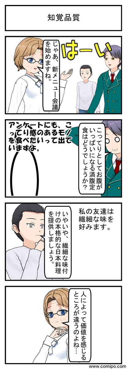 知覚品質_001