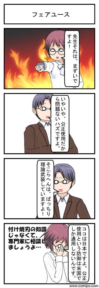フェアユース_001