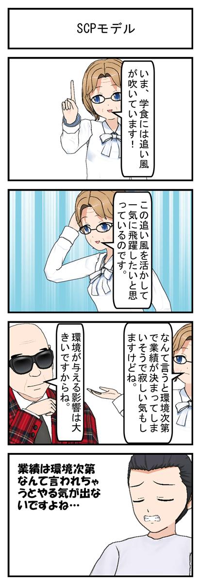 scpモデル