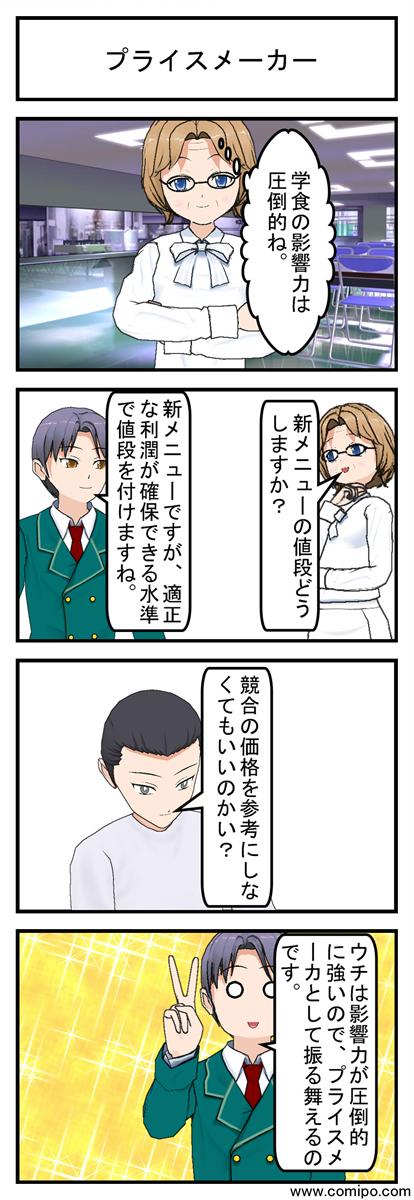 プライスメーカー_001