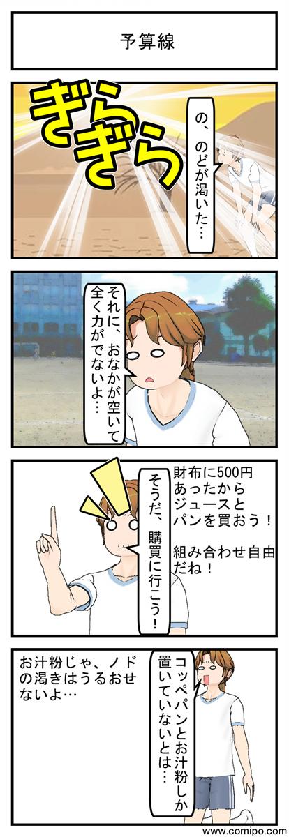 予算線_001
