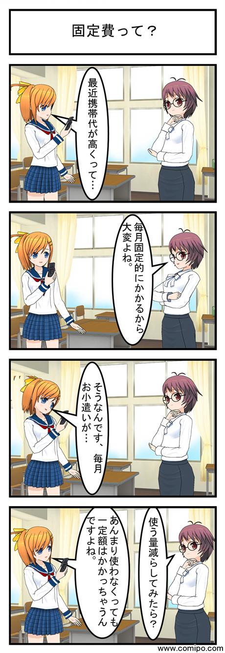 Comic_koteihi_001