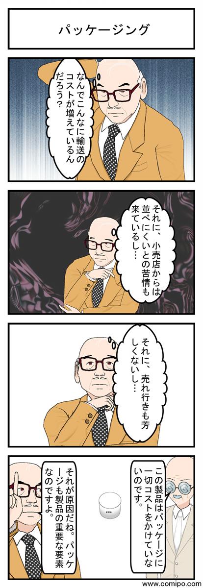 パッケージング_001