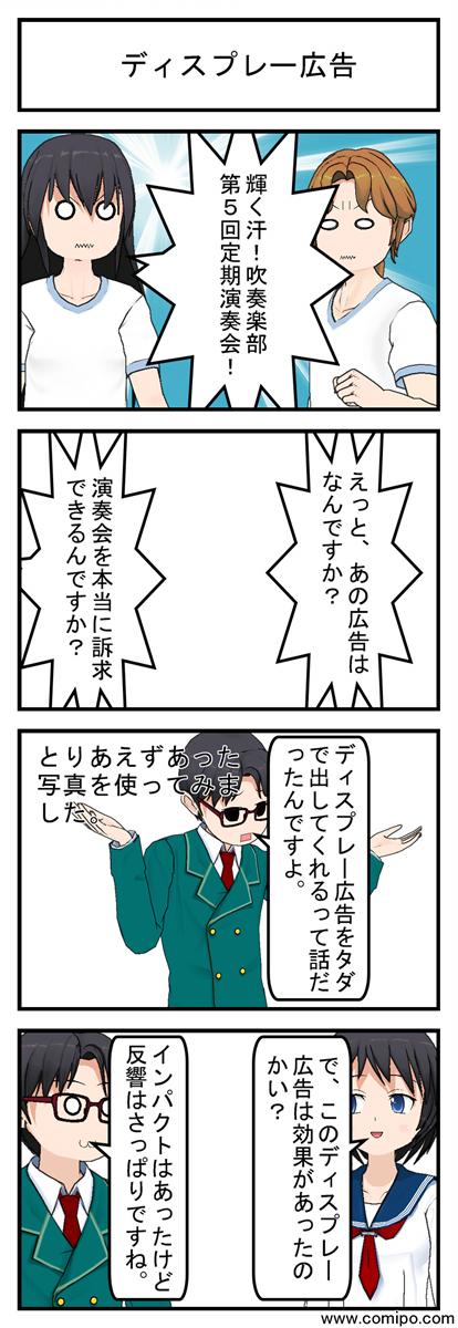 ディスプレー広告_001