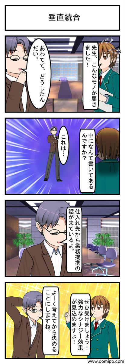 垂直統合_001