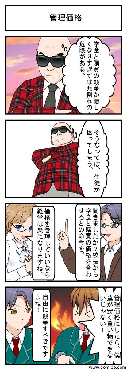 管理価格_001