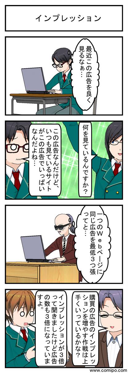 インプレッション_001