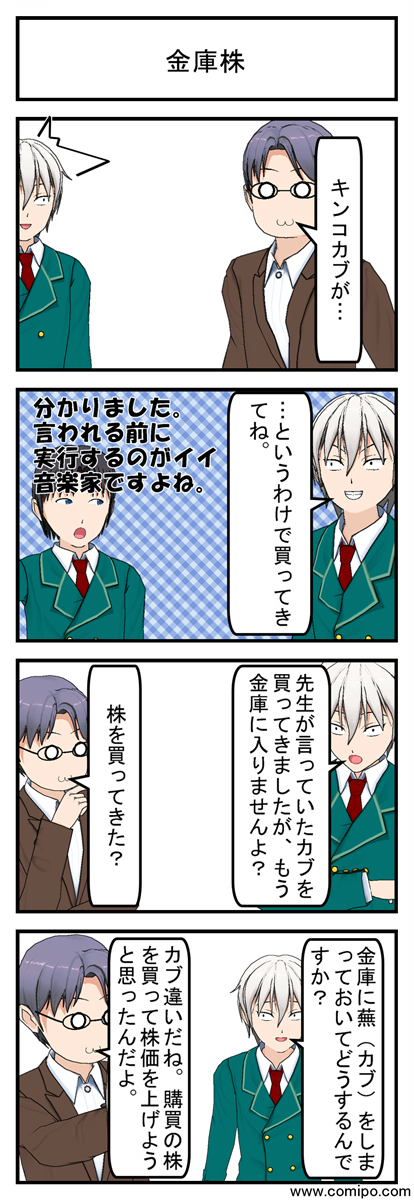 金庫株_001