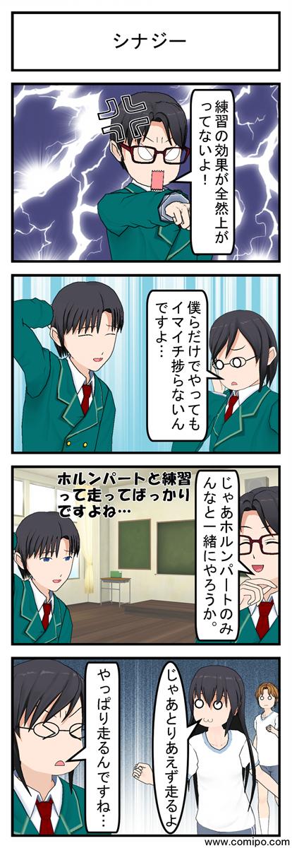 シナジー_001