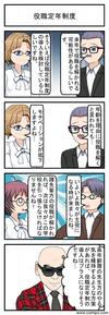 役職定年制度_001
