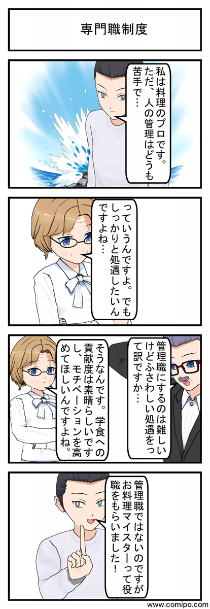 専門職制度_001