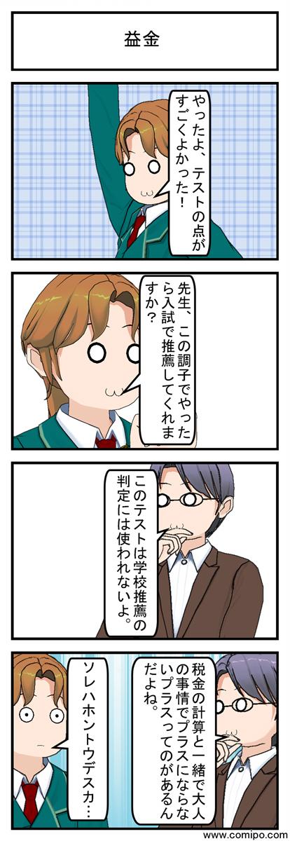 益金_001