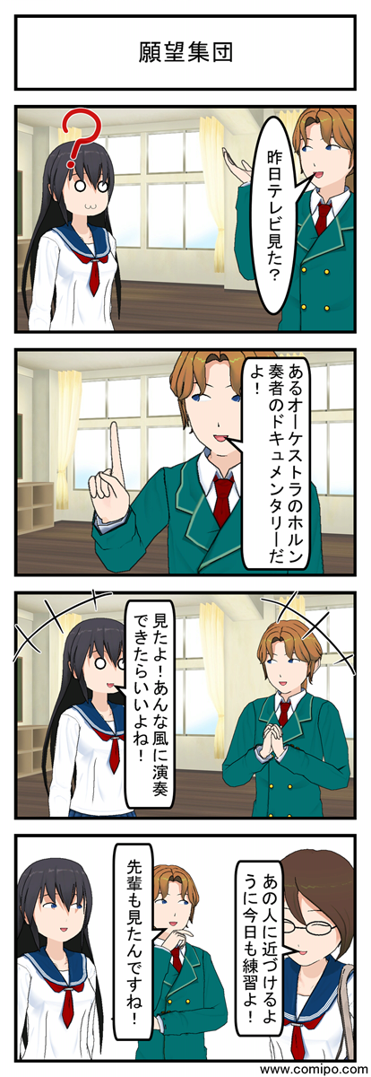 願望集団_001
