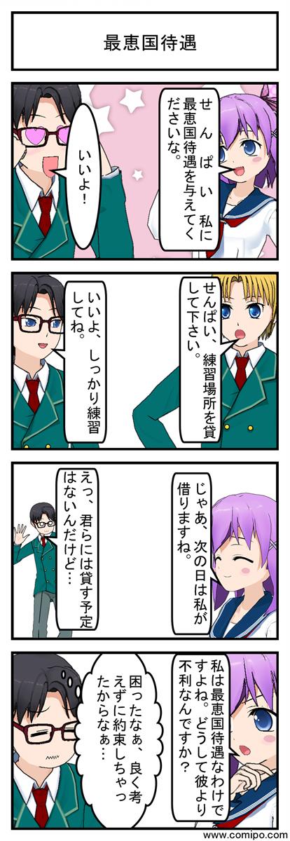 最恵国待遇_001