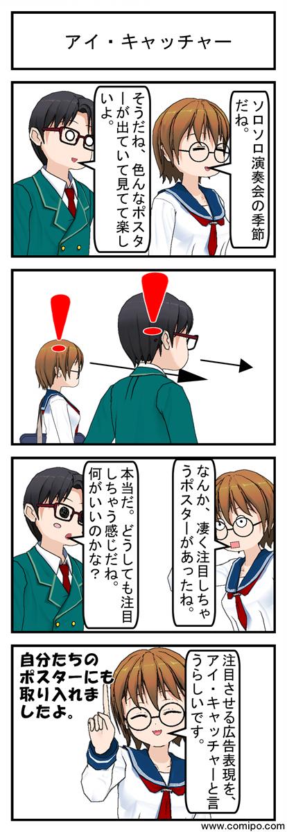 アイ・キャッチャー_001