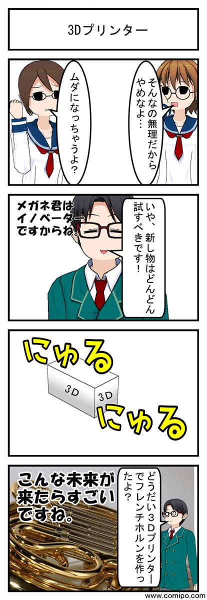 3Dプリンター_001