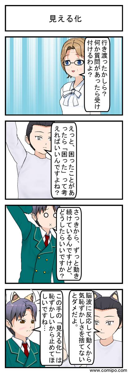 見える化_001