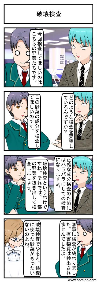 破壊検査_001