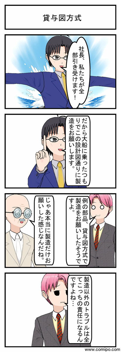 貸与図方式_001