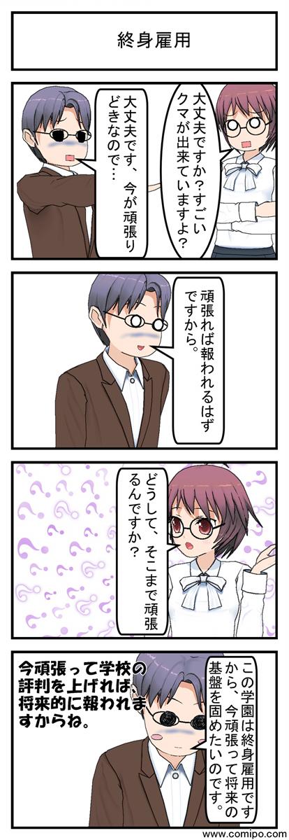 終身雇用_001