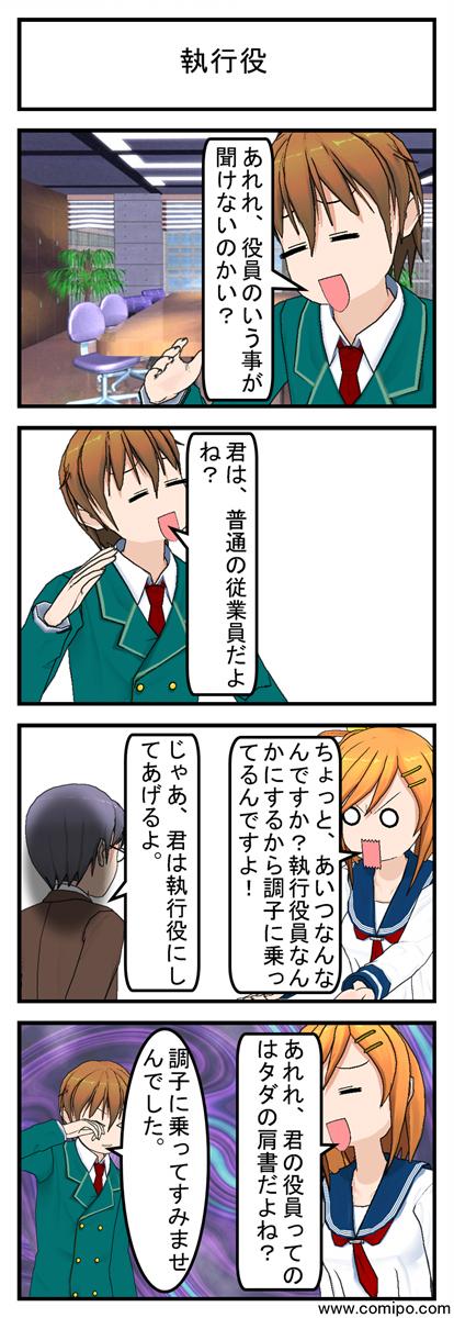 執行役_001