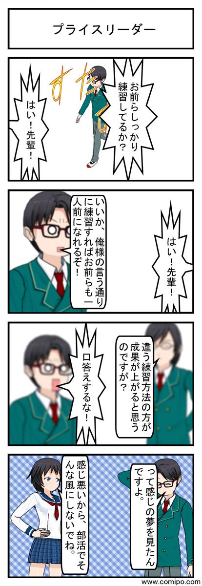 プライスリーダー_001