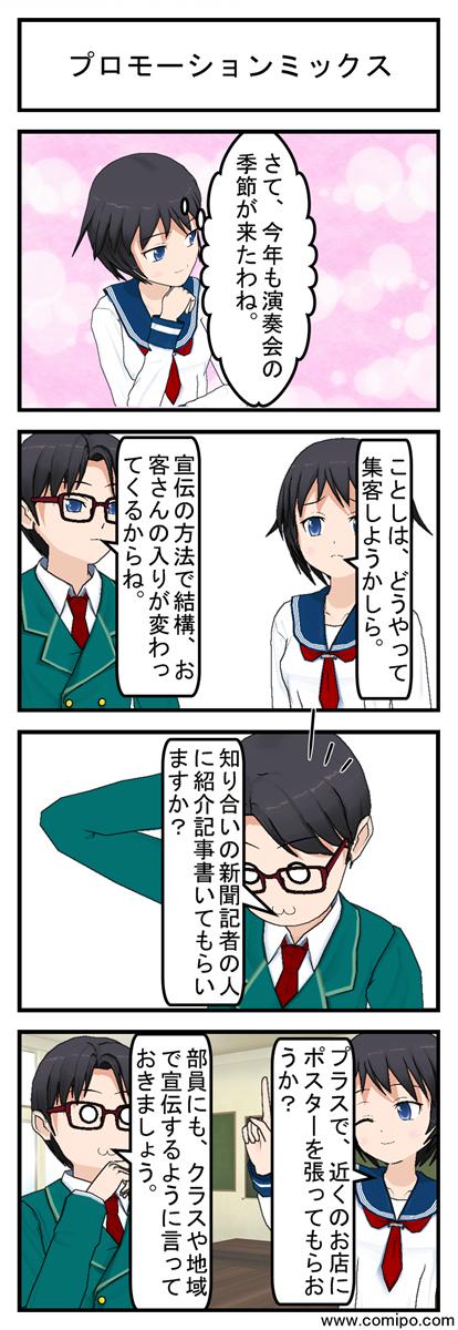 プロモーションミックス_001