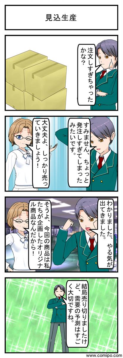 見込生産_001