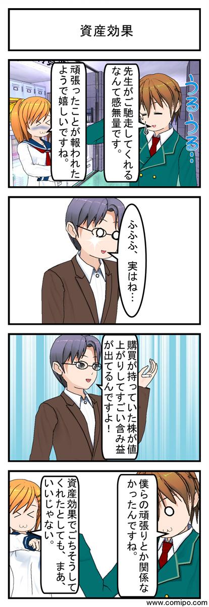 資産効果_001