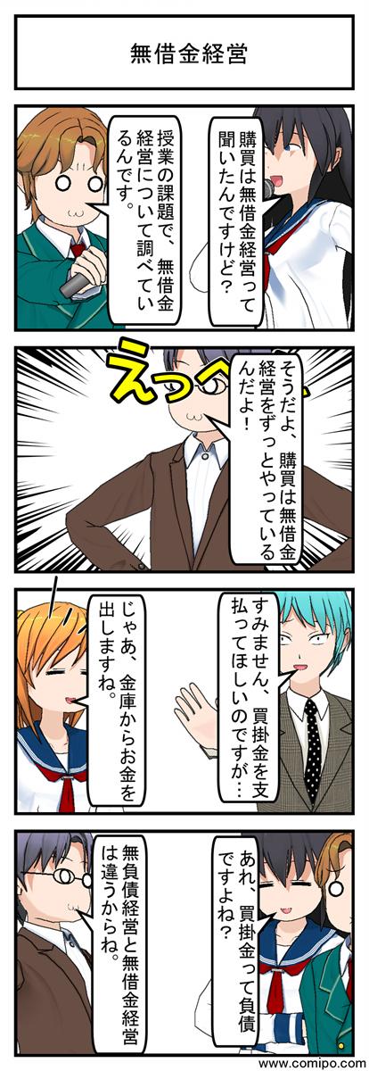 無借金経営_001