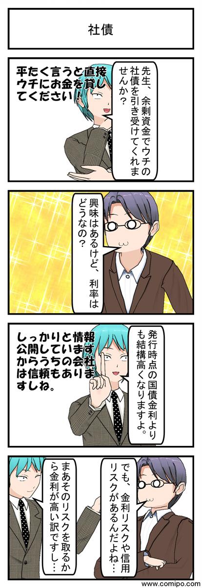 社債_001
