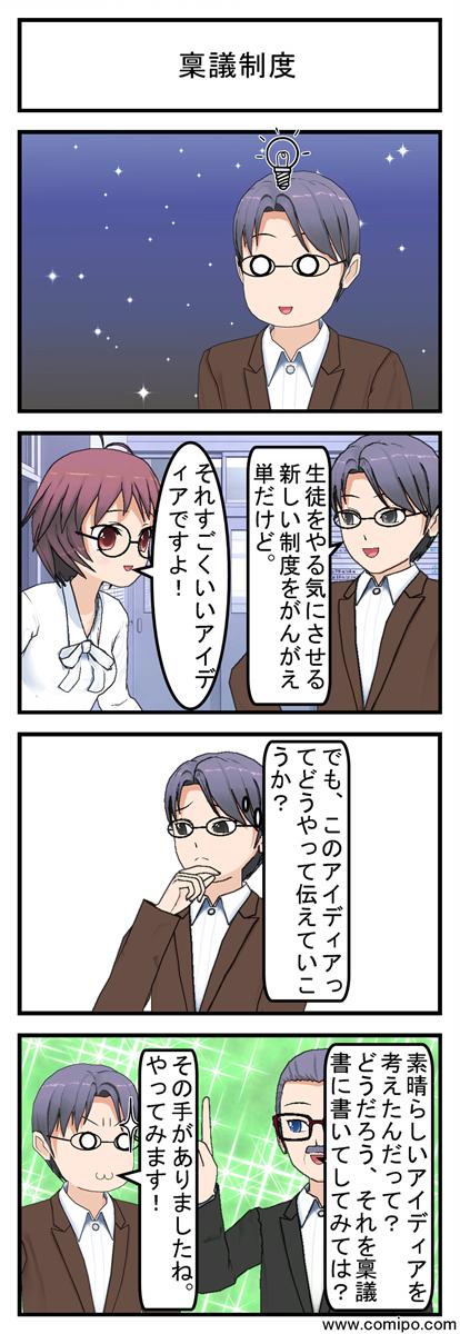 稟議制度_001