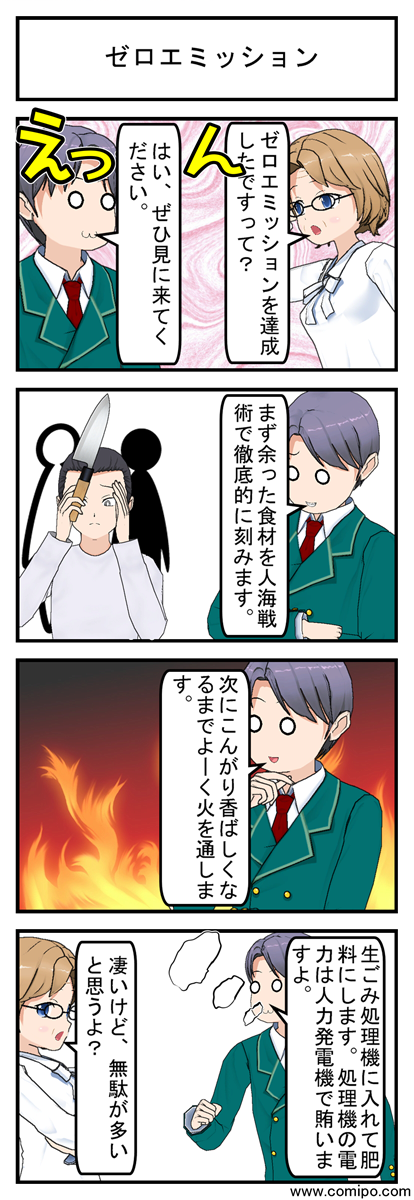ゼロエミッション_001
