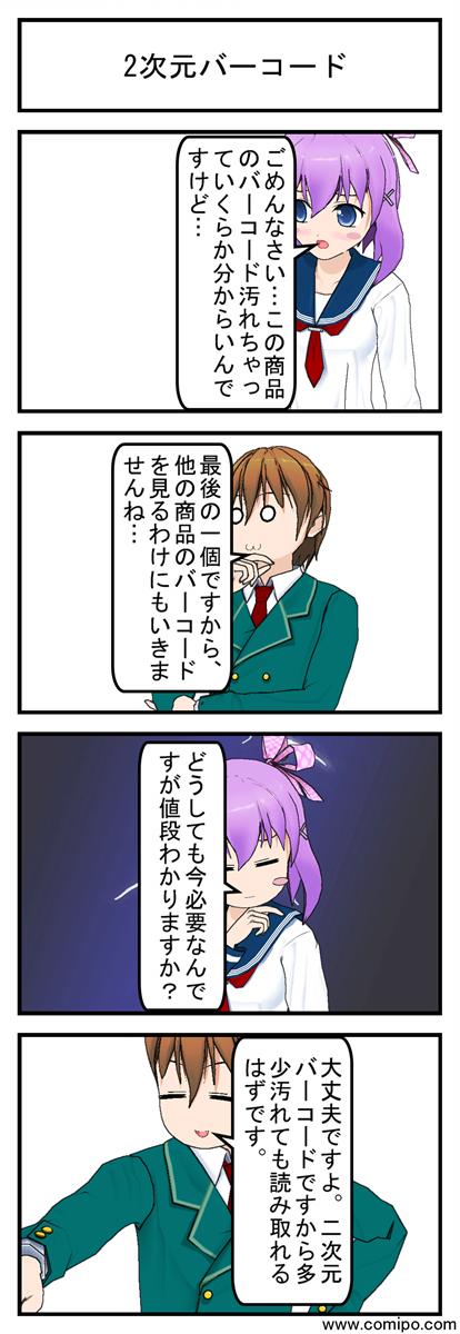 2次元バーコード_001
