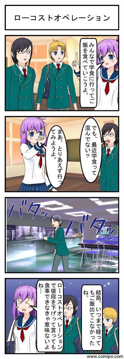 ローコストオペレーション_001