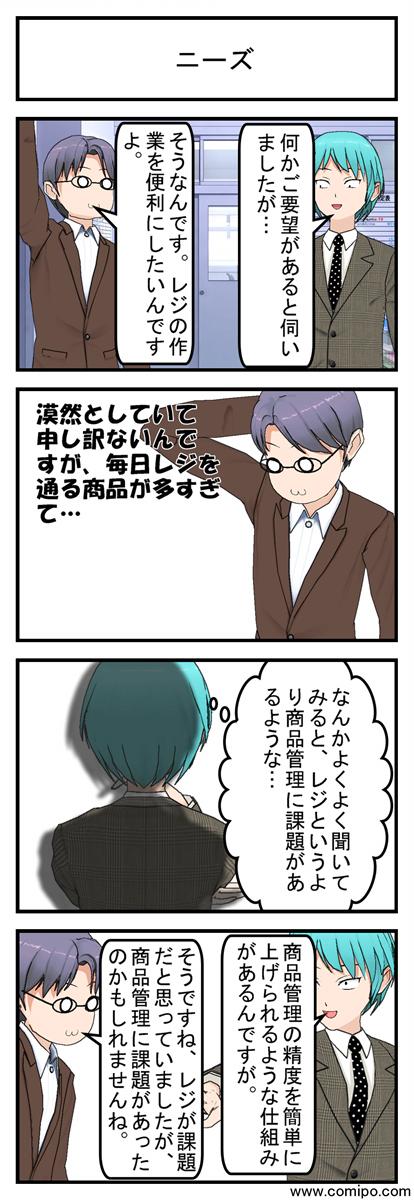 ニーズ_001