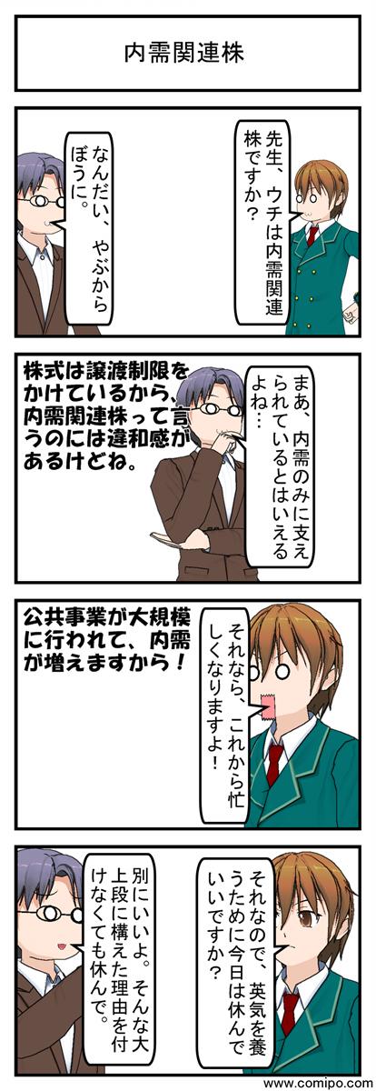 内需関連株_001