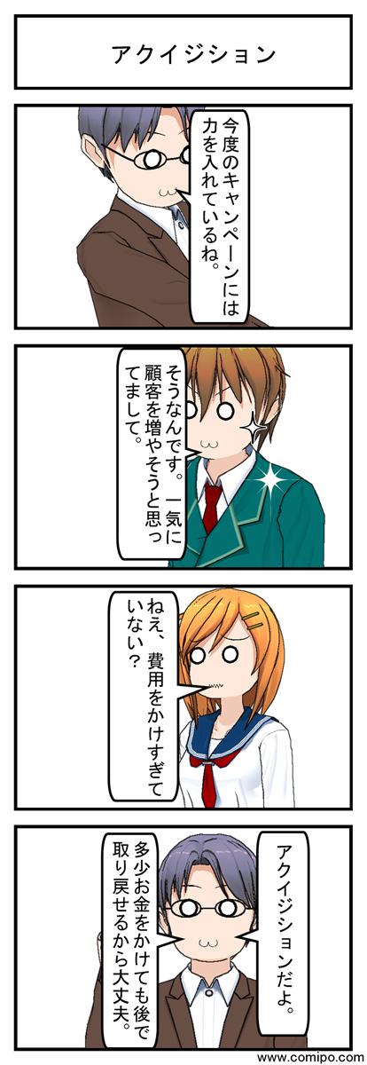 アクイジション_001