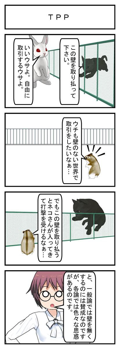 tpp_001