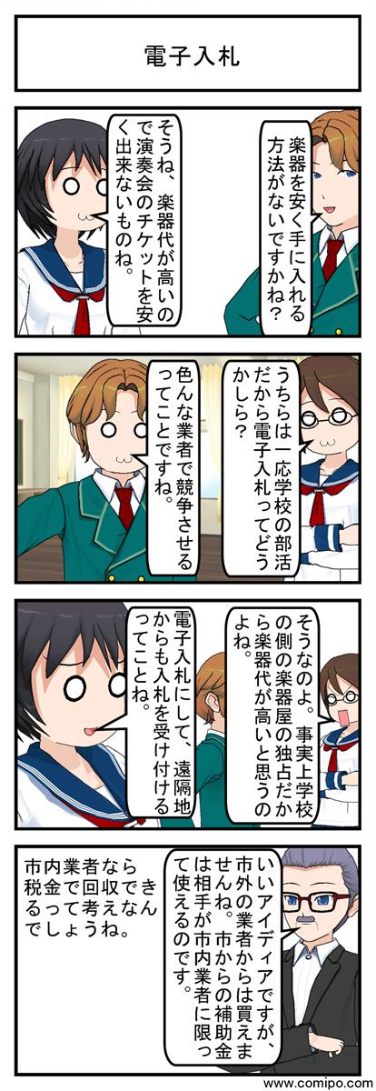 電子入札_001