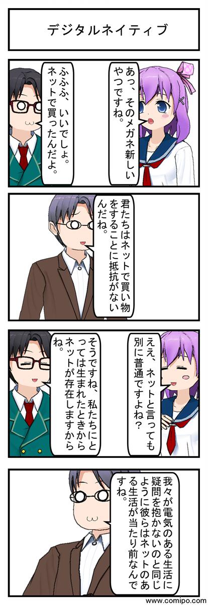 デジタルネイティブ_001
