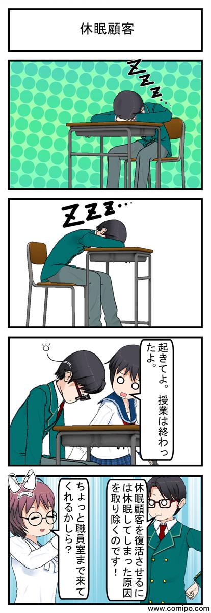 休眠顧客_001
