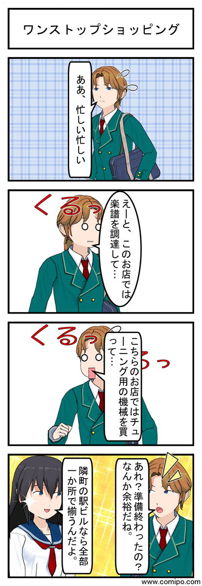 ワンストップショッピング_001