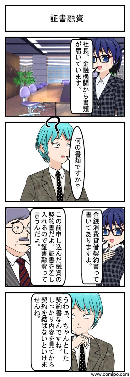 証書貸付_001